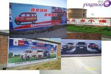吉林省四平市梨树县东河墙体广告