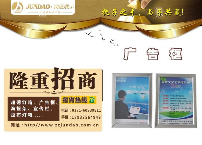 铝合金广告框招商加盟|展板边框代理批发