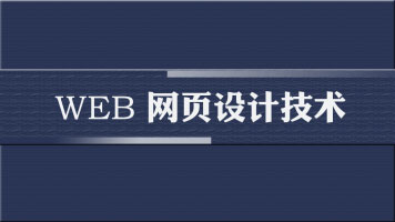 上海网页设计培训去哪找,黄浦网页美工培训班,学费分期图片