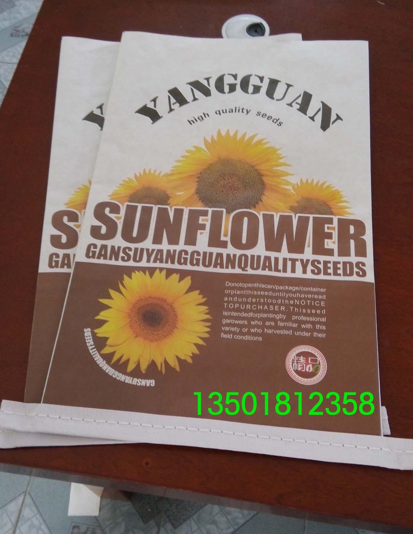 供应内蒙古甘肃葵花种子包装袋