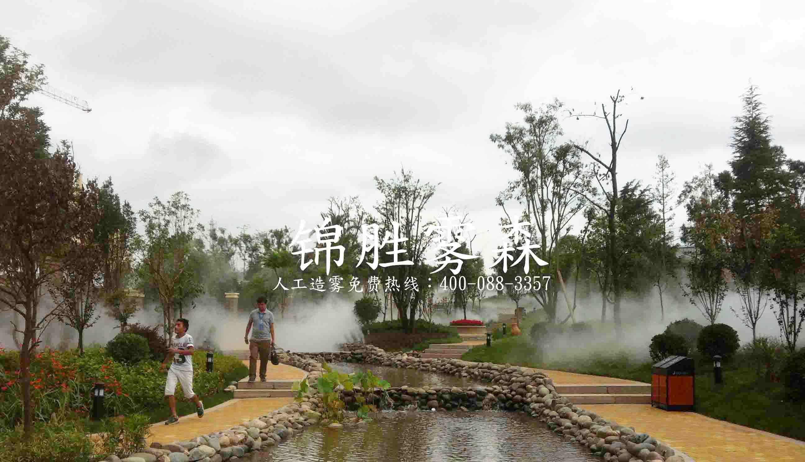 置身其中,真切的呼吸到湿润新鲜的空气,体验在原始森林中的感觉,同时,彻底解决北方地区绿化植被难以保持的问题,和室内外垂直绿化造景融为一体 一、造景、保湿功能 雾森喷头的特殊的景观效果和保湿作用,在园林环境设计中尤其得到了广泛的运用。它可以增加瀑布景观的气势,为连廊、休息亭营造休闲神秘的氛围,更可为园林幽径添上一分闲适的浪漫感觉。 二、防暑降温功能 通过锦胜雾森系统散发到空气中的水微粒,在气化过程中要吸收大量周围环境中的热量,从而降低周围环境的温度,是防暑降温的有效手段。 三、防尘功能 带电荷水微粒能吸附漂