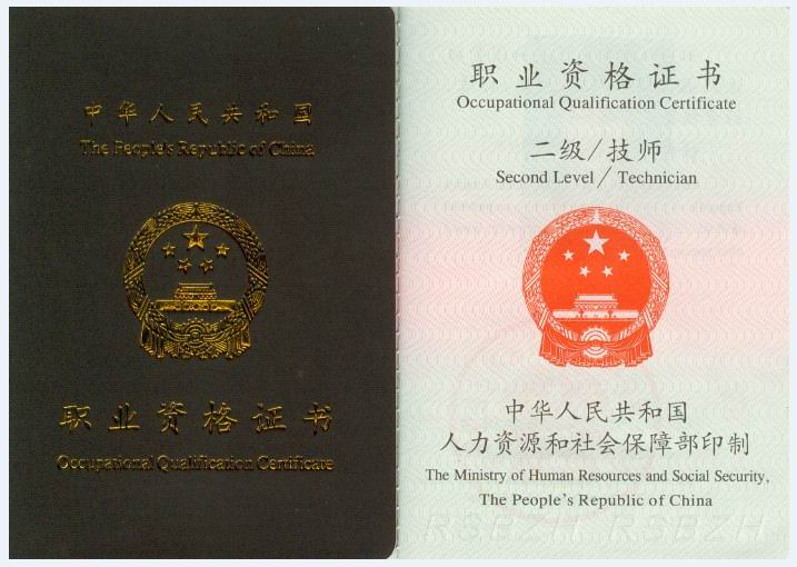 采购师报考流程/国家采购师证书有用吗