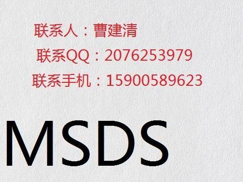 滁州MSDS办理MSDS多少钱MSDS中英文报告MSDS检测机构