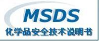 德阳MSDS办理做公司,MSDS多少钱,MSDS怎么办理