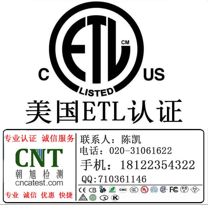 为您提供专业认证服务: 欧洲认证:环保RoHS/WEEE CE认证 GS认证 全球互认体系CB 德国VDE 车载E/e Mark等; 美洲认证:美国UL FCC FDA ETL 加拿大CSA等; 澳洲认证:澳洲C-Tick 澳洲SAA等; 亚洲认证:日本PSE 新加坡PSB 日本电磁兼容VCCI; 中国认证:中国3C强制认证 中国CQC自愿性认证; 选择SNT的优势: 我们的承诺:专业 快捷 实惠 权威 周到! 专业 N实验室严格按照ISO/IEC17025,GUIDE25与EN45001国际实验室管理
