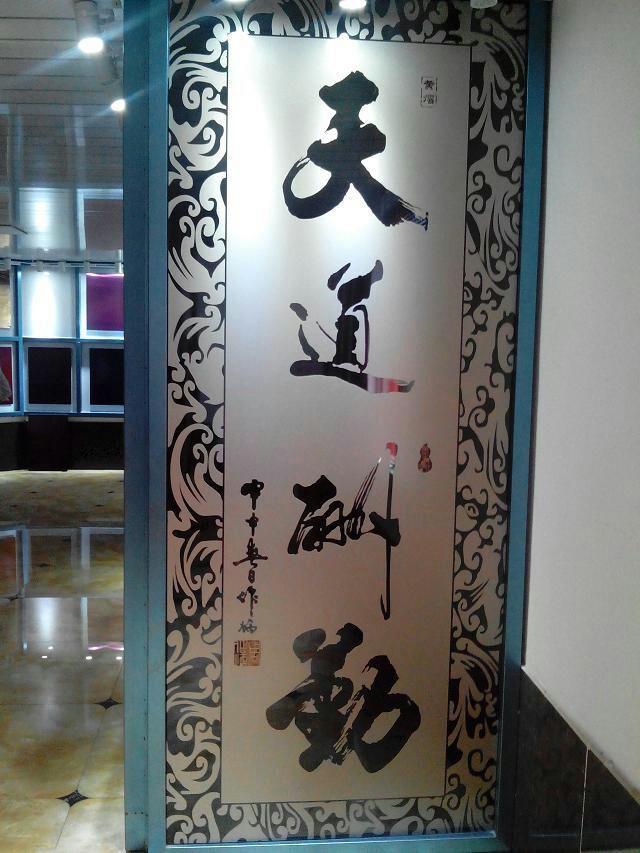 可供客户图案: 熊猫纹,波浪纹,菱形纹,条形纹,石板纹,树纹,自由纹,冰