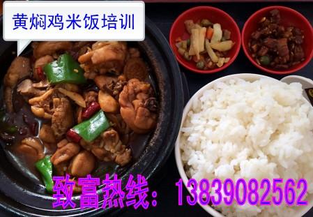 供应木桶饭做法配方 宁波黄焖鸡米饭技术培训