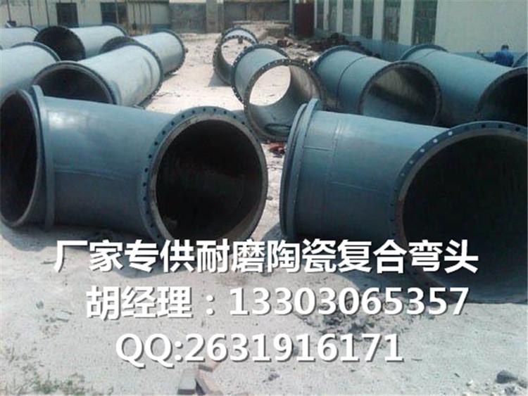 供应河南石灰石粉仓专用耐磨陶瓷复合管道 氧化铝耐磨管件 批发价格