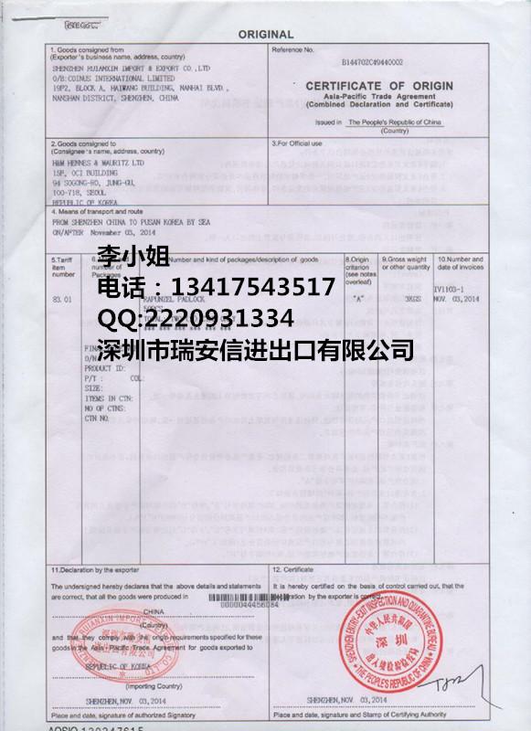 出口泰国原产地证_供应中国到印度产地证 出口印度办理什么产地证