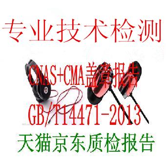专业做4.0入耳式耳机做CMA国家质检报告台湾NCC认证