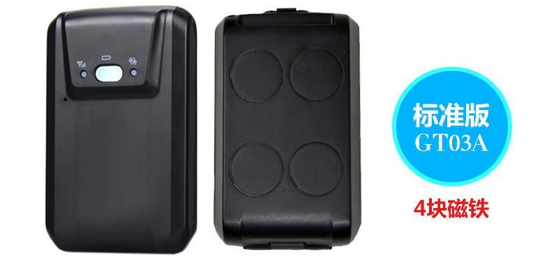 谷米爱车安GT03A GPS定位器