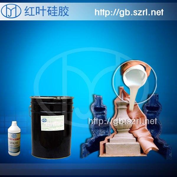 模具硅胶 用于 石膏模具, 浮雕工艺礼品 石膏工艺品 制作模具