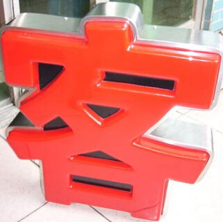 供应苏州吸塑灯箱制作价格 定制双面字价格