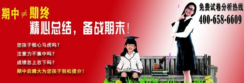 宜兴中小学全科辅导专家,腾大教育值得信赖