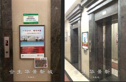 供应广州楼宇电梯广告发布