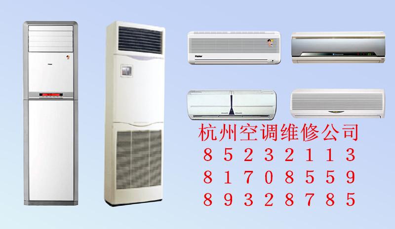 杭州中海紫藤苑附近空调安装公司移机加氟-意林空调维修