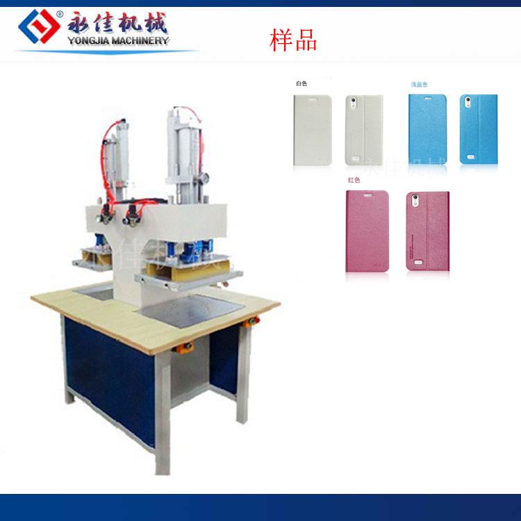 供应东莞永佳生产平板电脑皮质保护套热压机,皮套印花压纹机