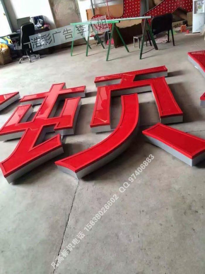 供应郑州不锈钢发光字