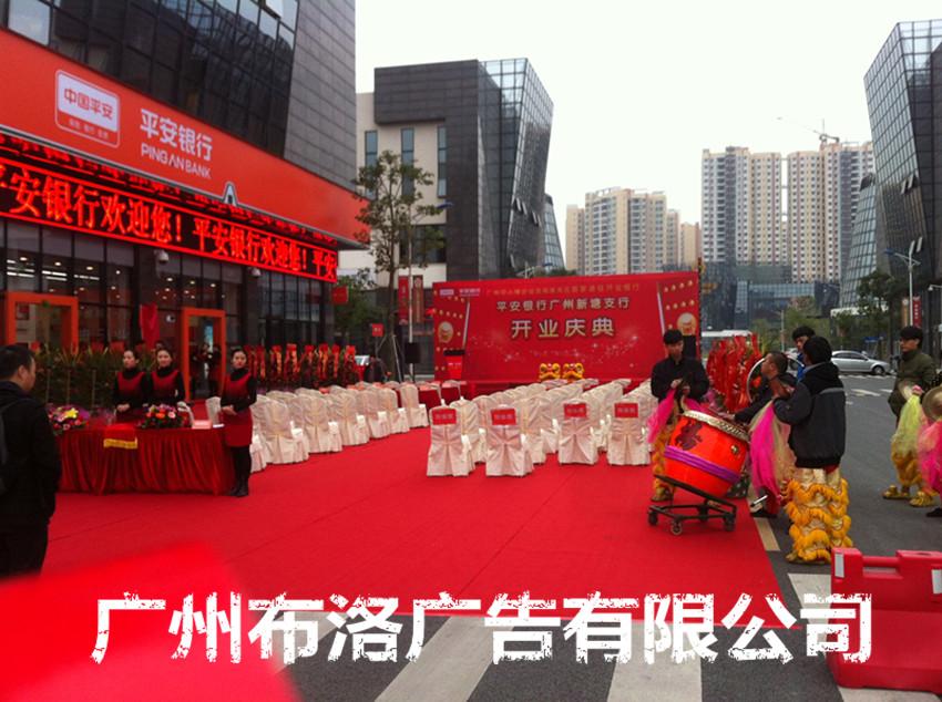 供应广州专业承办银行公司开业庆典剪彩仪式活动策划