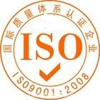 青海 iso9001 咨询认证