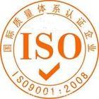 西藏 iso9001 咨询认证