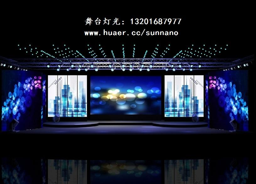 西安会议会场活动策划执行布置舞台灯光设计搭建