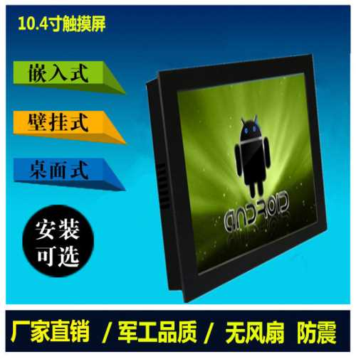 供应专业科目三安卓工业平板电脑厂家 电阻安卓工业平板电脑 深圳8寸安卓工业平