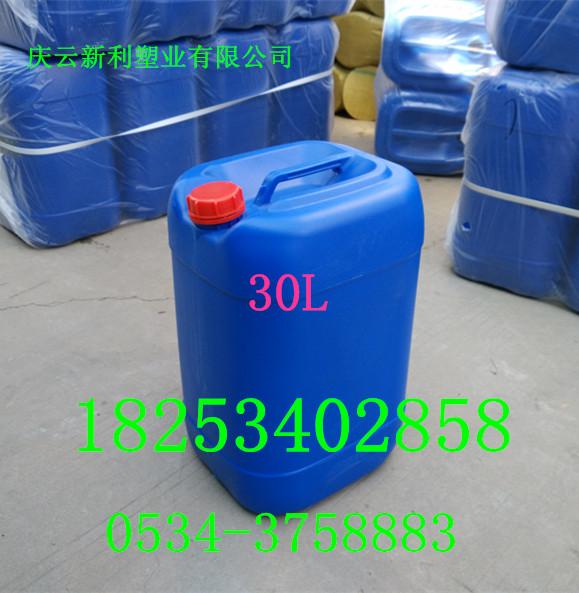 供应30升塑料桶-庆云新利包装桶有限公司
