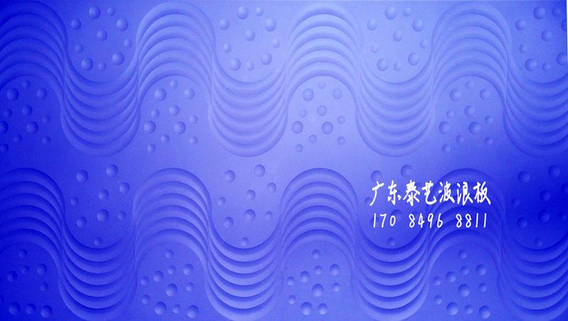 泰艺有300多种花纹图案供客户选择(详见本网店:新款波浪板,立体波浪板