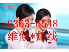 合肥海尔热水器维修售后服务电话>63636548<客服欢迎光临