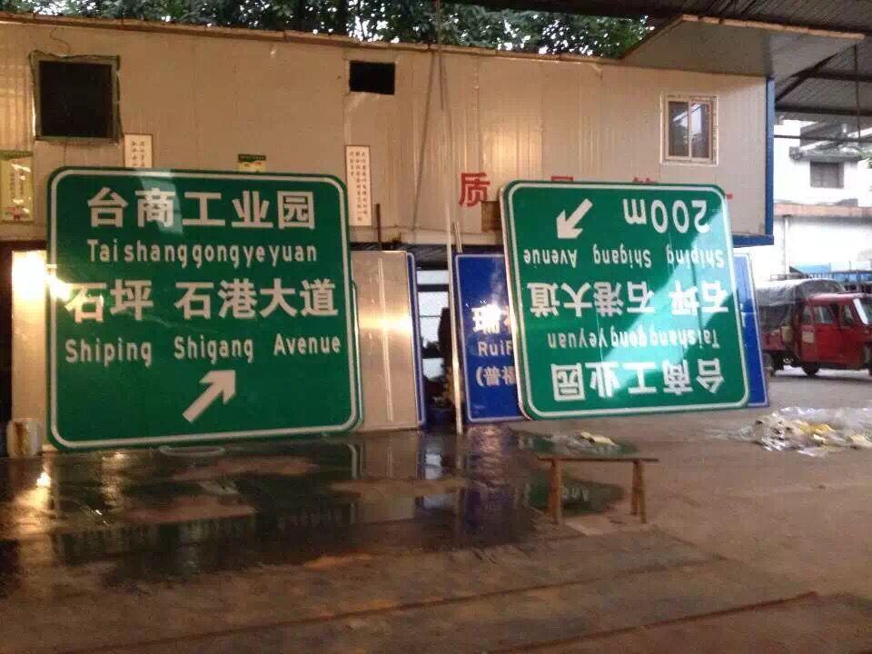 供应重庆厂区标牌安装 高速路超强级标识牌制作价格
