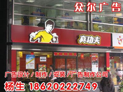商业机会 广告,设计 广告制作 >> 广州门头招牌制作安装,门面招牌制作