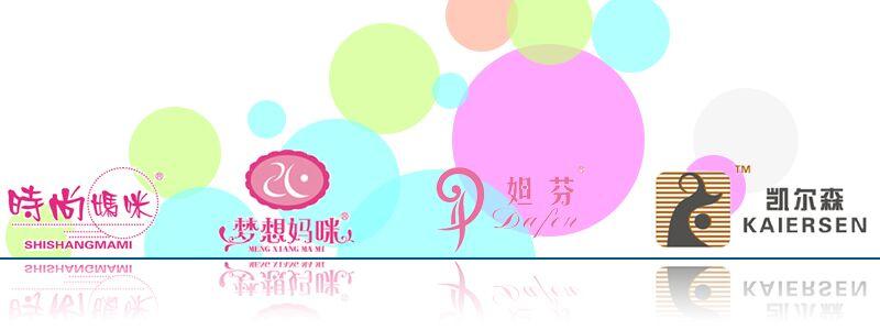 孕妇内衣有哪些品牌_其产品包含孕妇时装,孕妇内衣,孕妇功能裤,哺乳衣,孕妇家居服,防(电磁