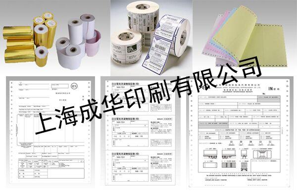 收银纸印刷生产商|闵行区票据印刷