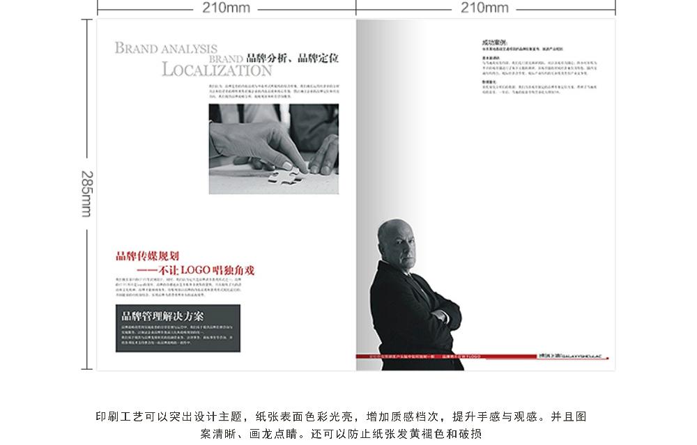 上海巍瓴广告设计有限公司历经努力,取得了较好成绩。本公司拥有大型雕刻机2030型1525型8090型,拥有UV平板喷绘机2台,进口UV平板喷绘机1台,另有吸塑机2030型,及强大后期制作团队。常年承接承接各种户外大型广告/装修装饰/品牌道具/木质品/设计制作/雕刻/标牌/uv打印/电子灯箱/门头发光字/亮化工程/产品包装/不干胶/企来画册/DM单页/写真/喷绘/灯箱/户外车贴/印刷 名片 制卡 易拉宝 灯箱 招牌制作 LED制作 背景/形象墙 展架制作/条幅/锦旗/奖牌 磁条卡/滴胶卡/纸卡/智能卡/PV