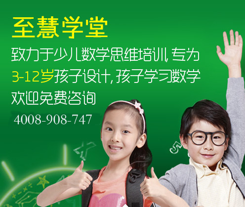 上海闸北哪里有小学奥数补习班?周末奥数培训哪里好