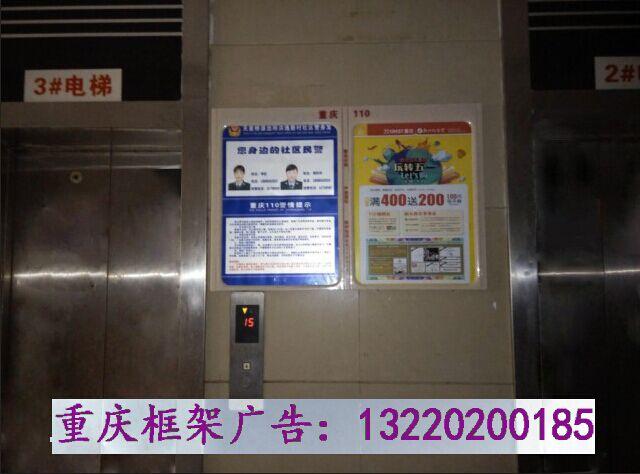 供应重庆轿厢广告 重庆电梯广告图片 43861 640x474