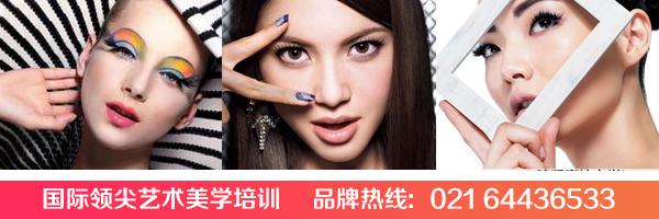 杨浦化妆速成培训课程