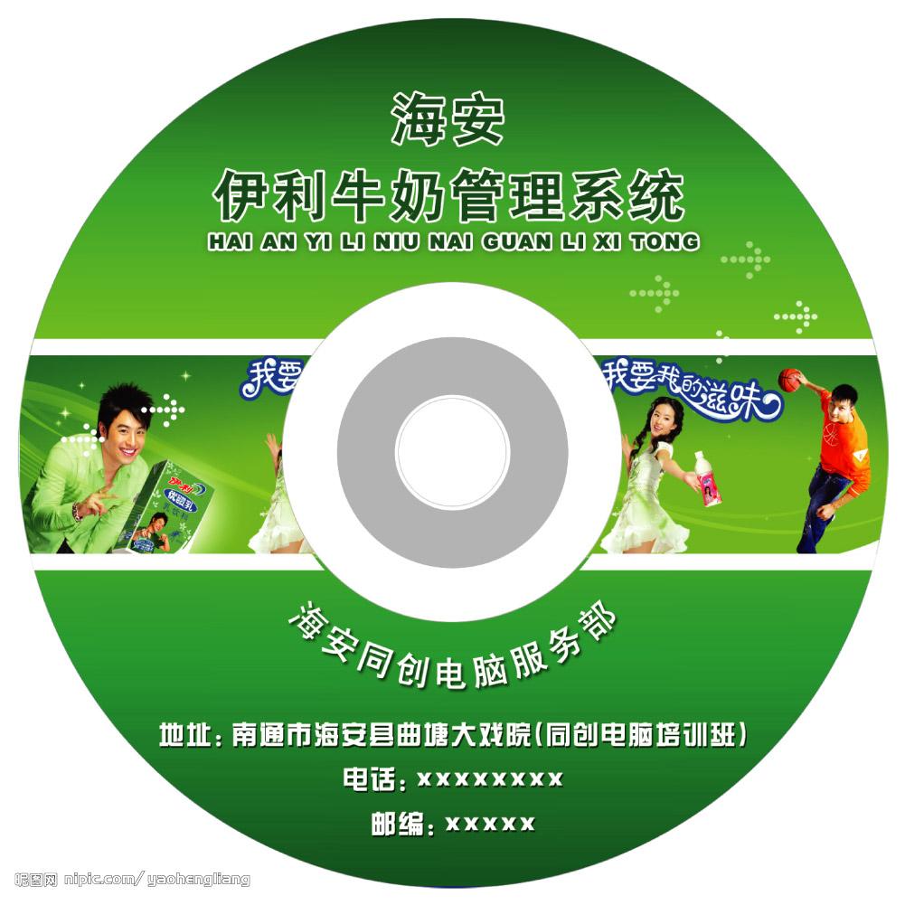 供应济南刻录CD 打印CD 音乐光盘高清图片