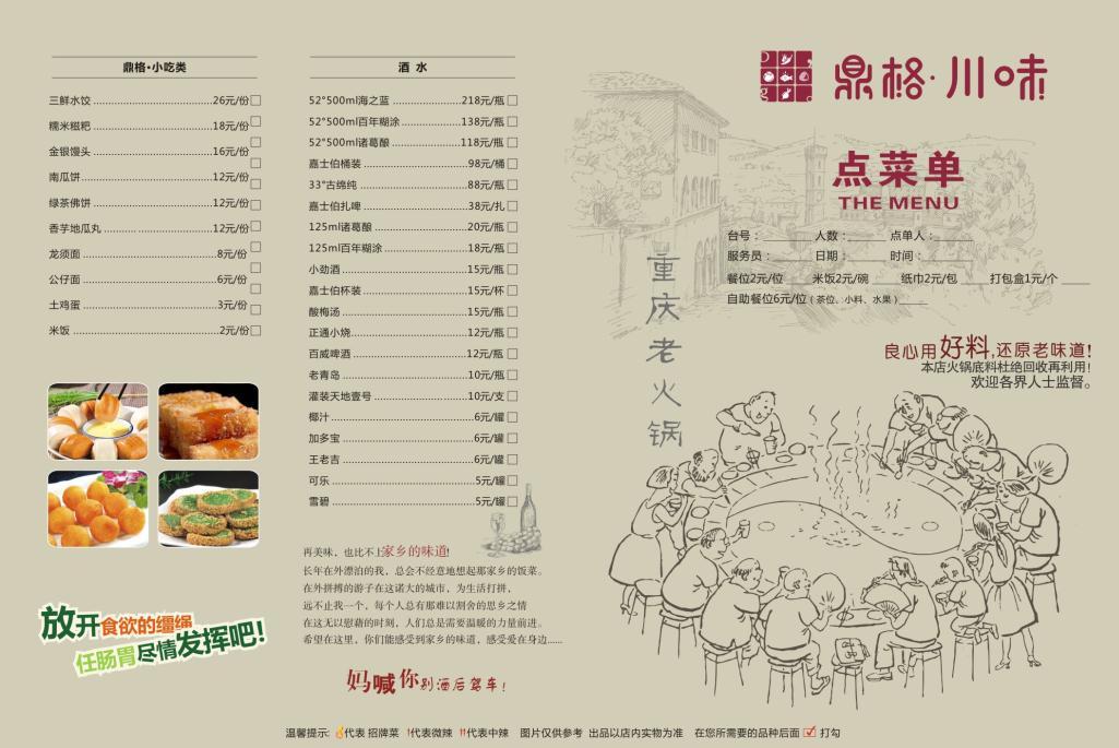 餐饮宣传用品设计制作:  酒店宣传画册,折页,宣传单,海报,pop,手提袋