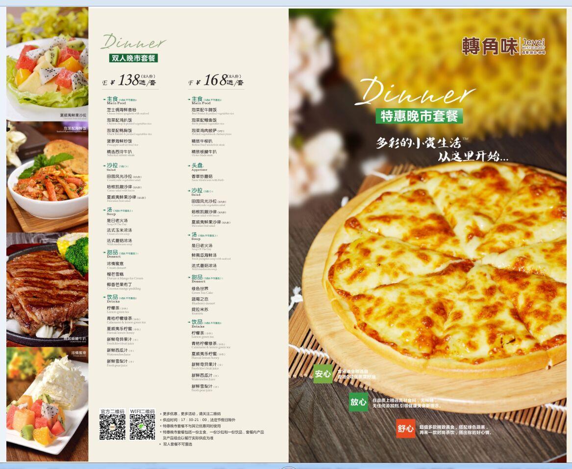 供应2015年冬季火锅店点菜单的设计与制作
