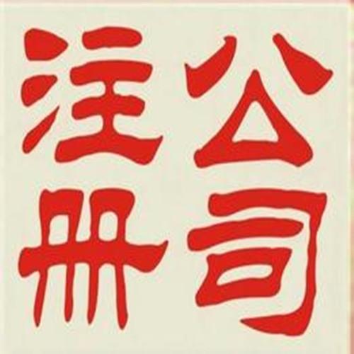深圳注册香港公司大概要几天?