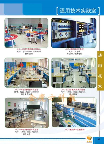 高中通用技术教室教学仪器 模型 设备 通用技术实验室