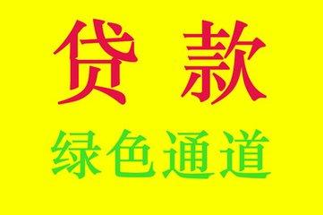 垣曲县小额小额贷款公司---本地贷款----欢迎您