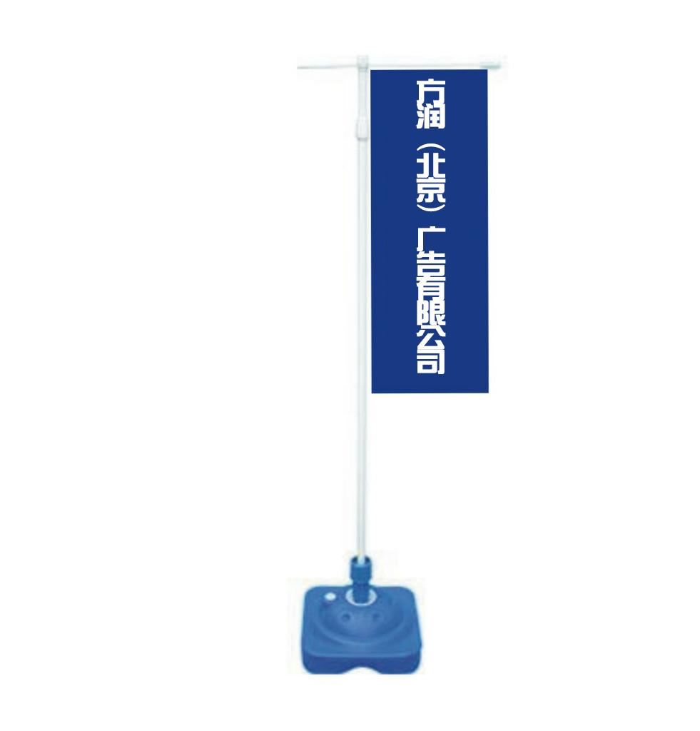 通州注水道旗 北京通州注水道旗