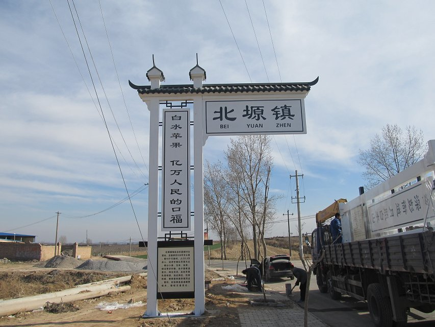 西安标识牌制作厂家(厂家)专业生产各种房地产标识,美丽乡村各式