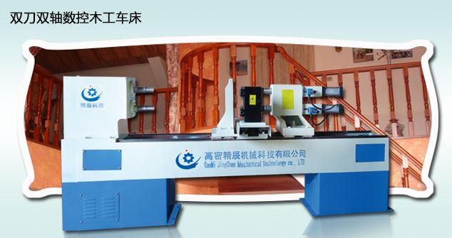 供应精辰机械经典产品 数控全自动车削木工车床