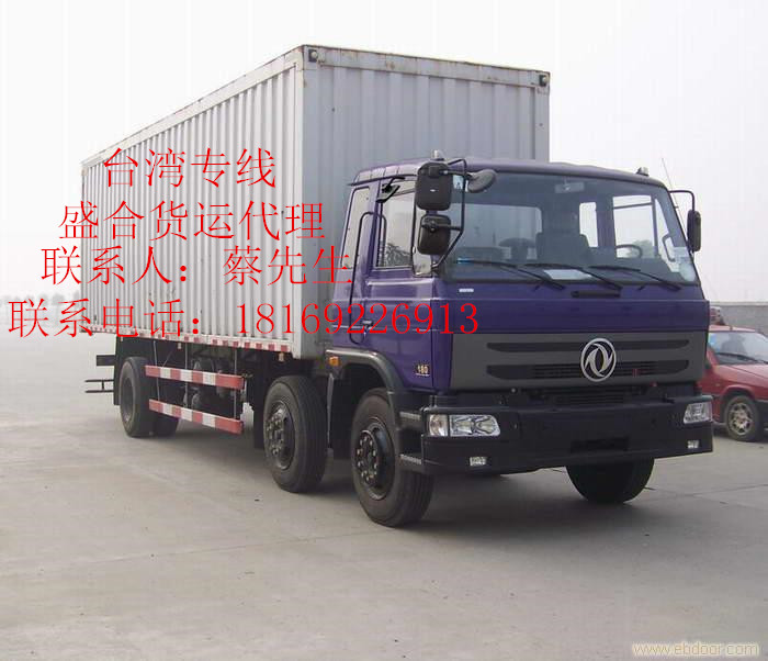 深圳寄台湾-盛合货运代理有限公司