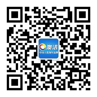 干洗店加盟品牌:澳洁领航干洗中国十大品牌