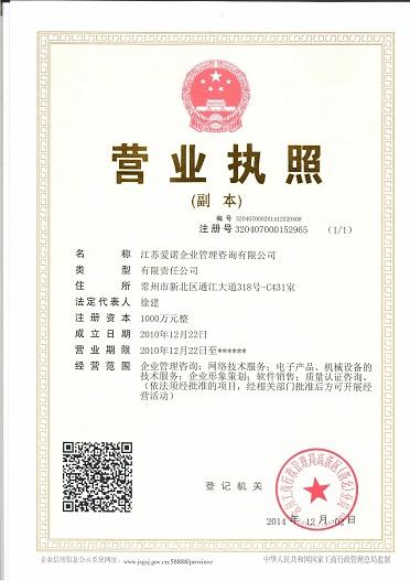 爱诺公司提供十环认证、管理体系认证、ISO认证